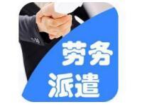 厦门梅松劳务派遗有限公司应用身份证人脸识别系统