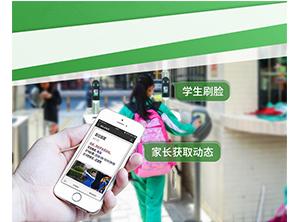 微信一脸通 平安校园访客机 闸机