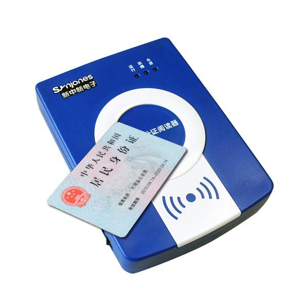 身份证验证系统