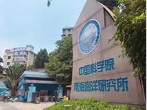 中国科学院南海海洋研究所启用德生多台小蛮腰款人脸测温仪