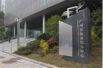 广州政务中心人脸测温全面升级,刷身份证带出穗康码信息