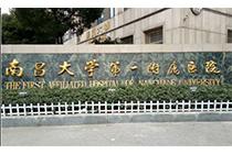 江西南昌大学附属医院上线德生智能赣通码人脸测温系统